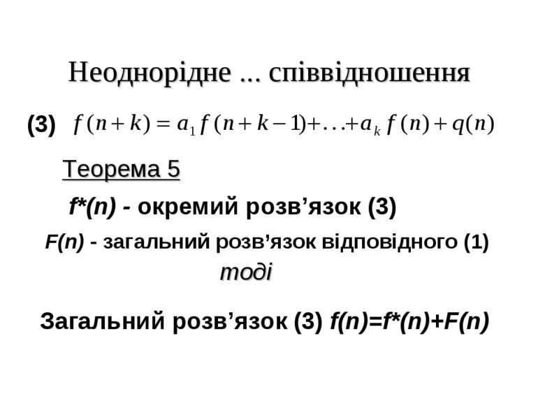 Неоднорідне ... співвідношення (3) Теорема 5 f*(n) - окремий розв'язок (3) F(...