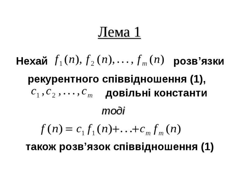 Лема 1 Нехай рекурентного співвідношення (1), також розв'язок співвідношення ...