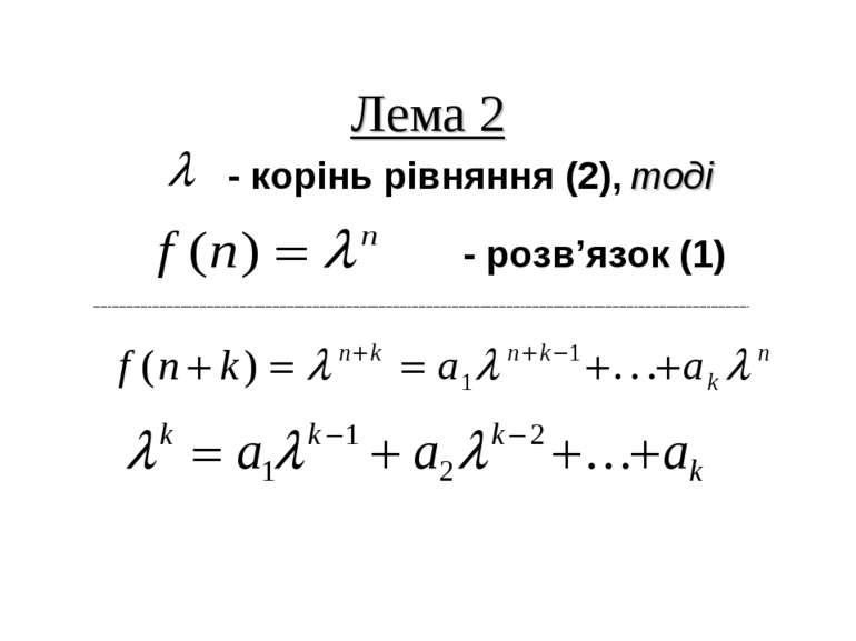 Лема 2 - корінь рівняння (2), тоді - розв'язок (1)