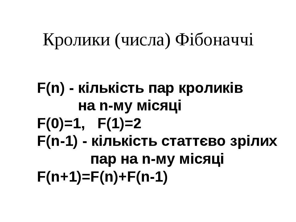 Кролики (числа) Фібоначчі F(n) - кількість пар кроликів на n-му місяці F(0)=1...