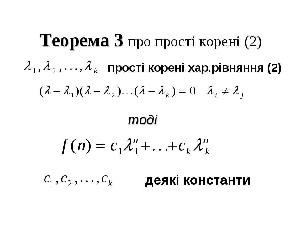 Теорема 3 про прості корені (2) прості корені хар.рівняння (2) тоді деякі кон...
