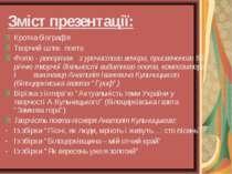 Зміст презентації: Кротка біографія Творчий шлях поета Фото - репортаж з уроч...
