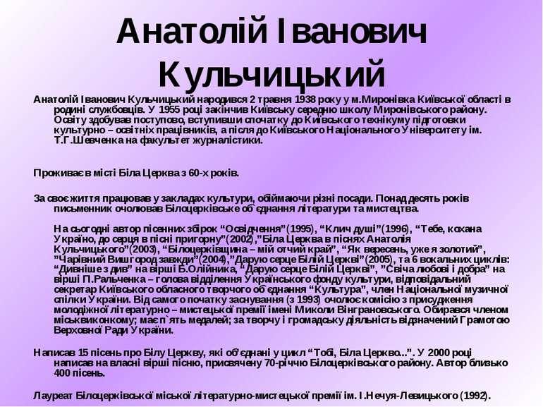 Анатолій Іванович Кульчицький Анатолій Іванович Кульчицький народився 2 травн...