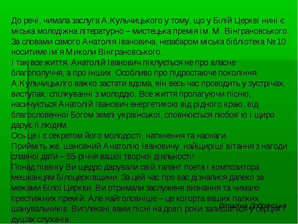 До речі, чимала заслуга А.Кульчицького у тому, що у Білій Церкві нині є міськ...