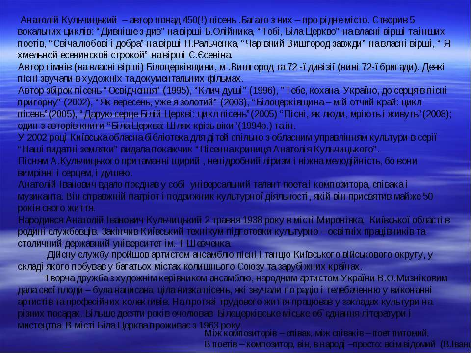 Анатолій Кульчицький – автор понад 450(!) пісень .Багато з них – про рідне м...