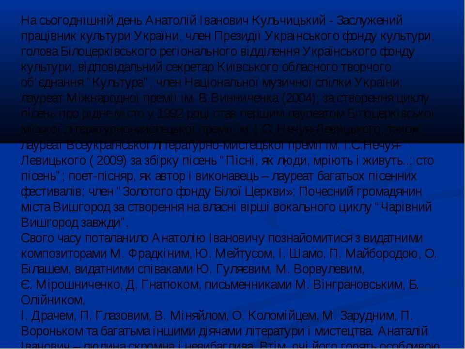 На сьогоднішній день Анатолій Іванович Кульчицький - Заслужений працівник кул...