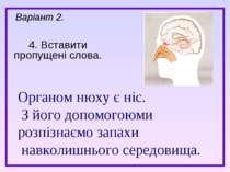 4. Вставити пропущені слова. Варіант 2. Органом нюху є ніс. З його допомогоюм...