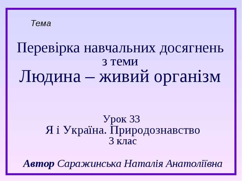 Перевірка навчальних досягнень з теми Людина – живий організм Тема Урок 33 Я ...