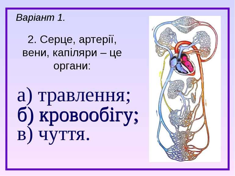 а) травлення; б) кровообігу; в) чуття. 2. Серце, артерії, вени, капіляри – це...