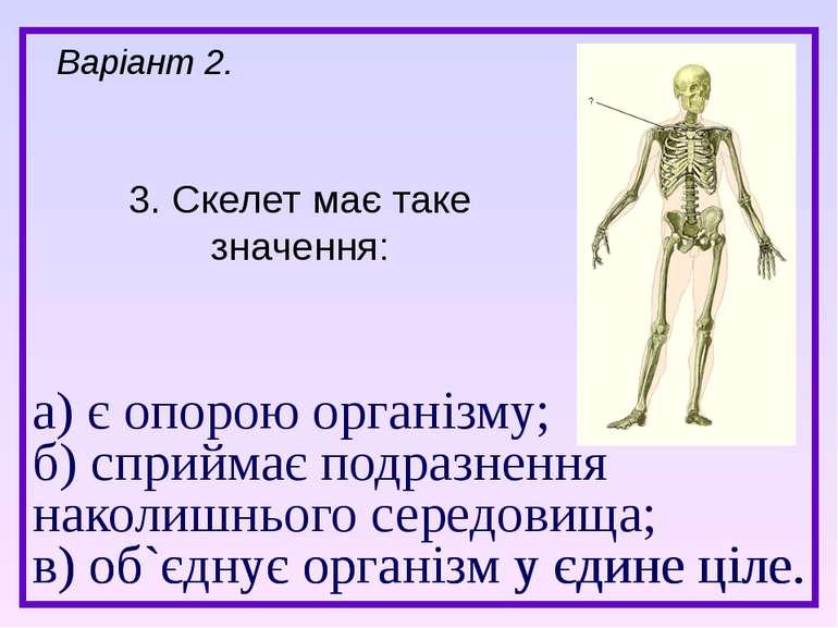 а) є опорою організму; б) сприймає подразнення наколишнього середовища; в) об...