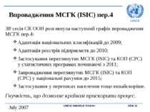 Впровадження МСГК (ISIC) пер.4 38а сесія СК ООН розглянула наступний графік в...