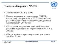 Північна Америка – NAICS Запитальник ОЕСР у 2006; Канада впровадить перегляну...