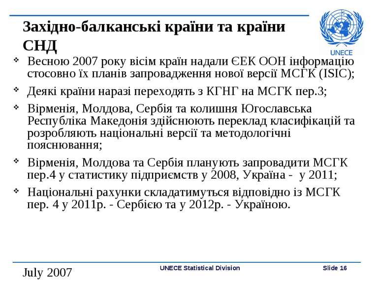 Західно-балканські країни та країни СНД Весною 2007 року вісім країн надали Є...