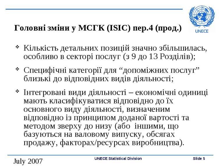 Головні зміни у МСГК (ISIC) пер.4 (прод.) Кількість детальних позицій значно ...