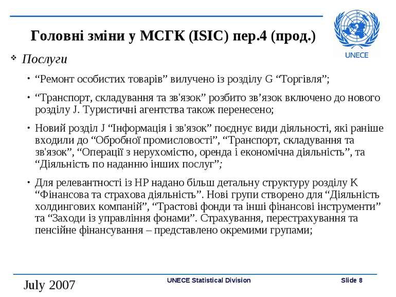 """Головні зміни у МСГК (ISIC) пер.4 (прод.) Послуги """"Ремонт особистих товарів"""" ..."""