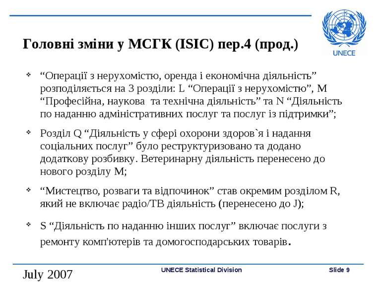 """Головні зміни у МСГК (ISIC) пер.4 (прод.) """"Операції з нерухомістю, оренда і е..."""