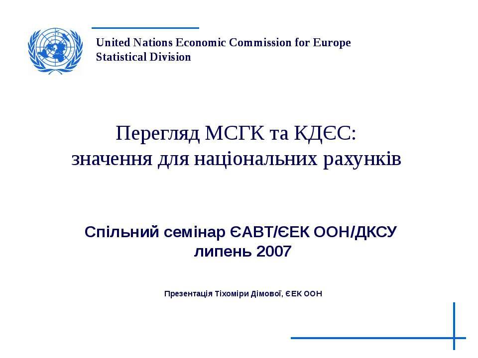 Перегляд МСГК та КДЄС: значення для національних рахунків Спільний семінар ЄА...