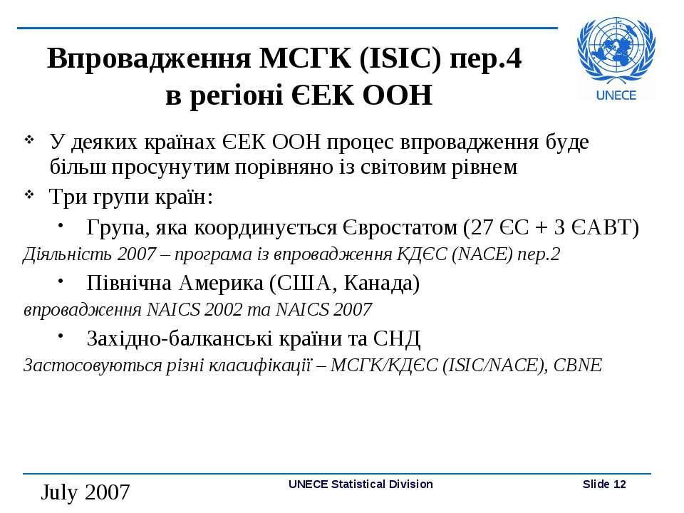 Впровадження МСГК (ISIC) пер.4 в регіоні ЄЕК ООН У деяких країнах ЄЕК ООН про...