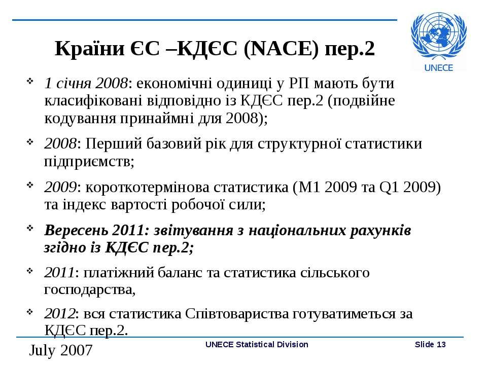Країни ЄС –КДЄС (NACE) пер.2 1 січня 2008: економічні одиниці у РП мають бути...