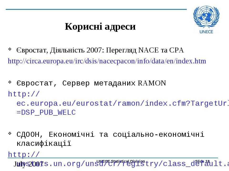 Корисні адреси Євростат, Діяльність 2007: Перегляд NACE та CPA http://circa.e...