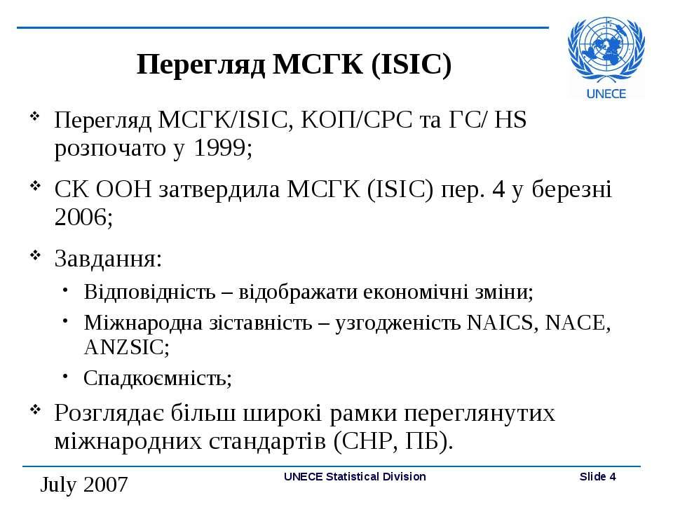 Перегляд МСГК (ISIC) Перегляд МСГК/ISIC, КОП/CPC та ГС/ HS розпочато у 1999; ...