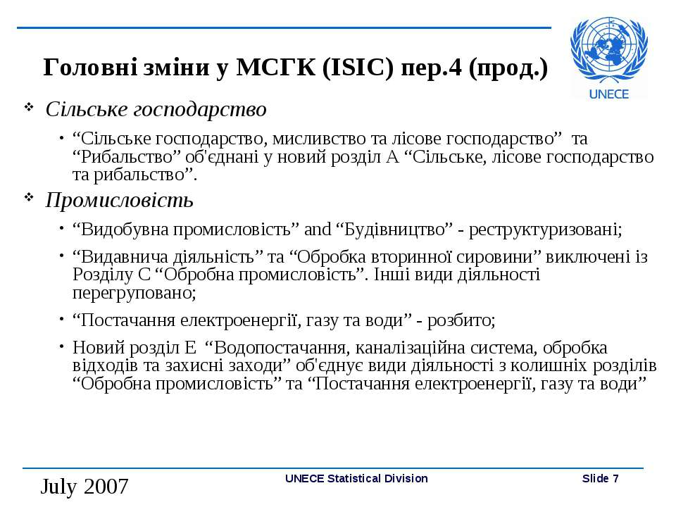 "Головні зміни у МСГК (ISIC) пер.4 (прод.) Сільське господарство ""Сільське гос..."