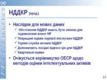 НДДКР (прод.) Наслідки для нових даних Обстеження НДДКР мають бути змінені дл...