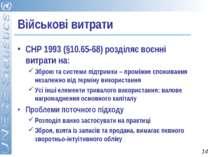 Військові витрати СНР 1993 (§10.65-68) розділяє воєнні витрати на: Зброю та с...
