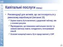 Капітальні послуги (прод.) Рекомендації для активів, що застосовуються у ринк...