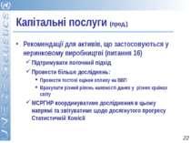 Капітальні послуги (прод.) Рекомендації для активів, що застосовуються у нери...