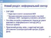 Новий розділ: неформальний сектор СНР 1993 Надає просто витяг із визначення М...