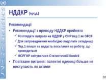 НДДКР (прод.) Рекомендації Рекомендації з приводу НДДКР прийнято Розглядати в...