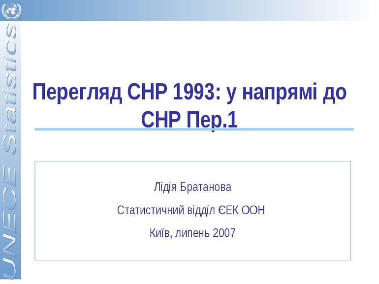 Перегляд СНР 1993: у напрямі до СНР Пер.1 Лідія Братанова Статистичний відділ...