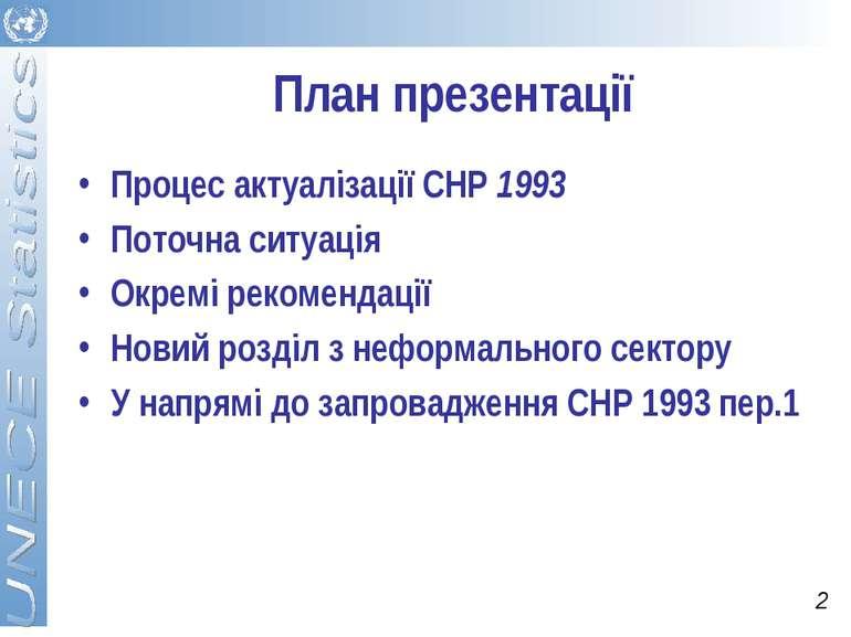 План презентації Процес актуалізації СНР 1993 Поточна ситуація Окремі рекомен...