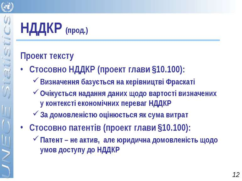 НДДКР (прод.) Проект тексту Стосовно НДДКР (проект глави §10.100): Визначення...