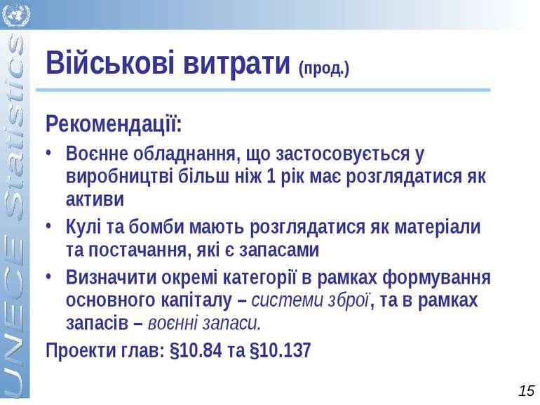 Військові витрати (прод.) Рекомендації: Воєнне обладнання, що застосовується ...