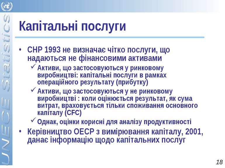 Капітальні послуги СНР 1993 не визначає чітко послуги, що надаються не фінанс...
