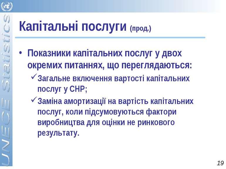 Капітальні послуги (прод.) Показники капітальних послуг у двох окремих питанн...