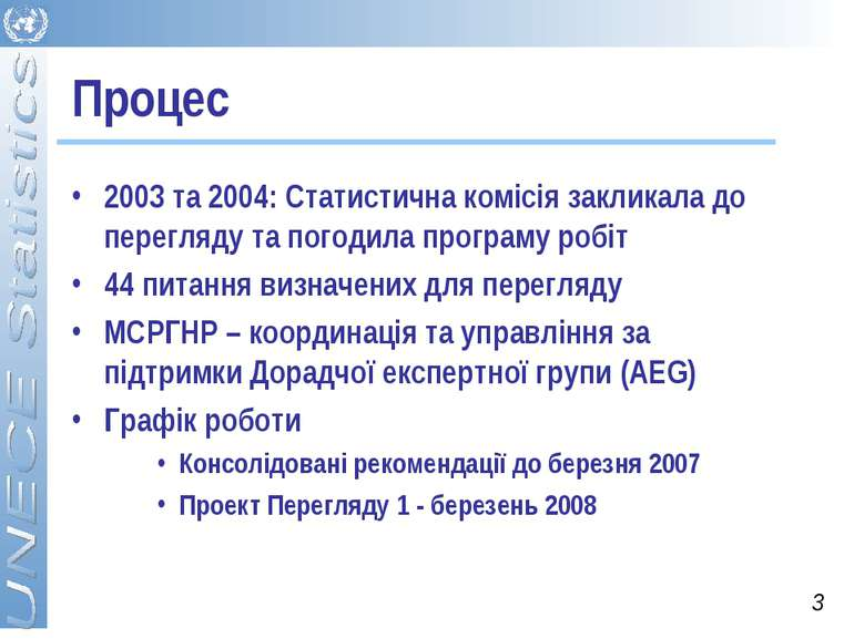 Процес 2003 та 2004: Статистична комісія закликала до перегляду та погодила п...