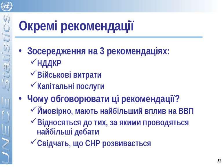 Окремі рекомендації Зосередження на 3 рекомендаціях: НДДКР Військові витрати ...
