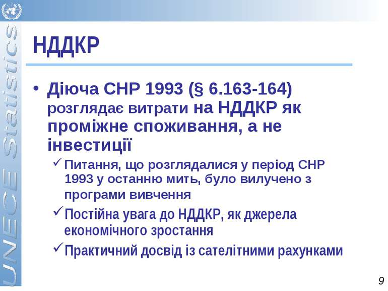 НДДКР Діюча СНР 1993 (§ 6.163-164) розглядає витрати на НДДКР як проміжне спо...