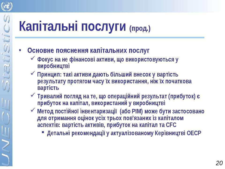 Капітальні послуги (прод.) Основне пояснення капітальних послуг Фокус на не ф...
