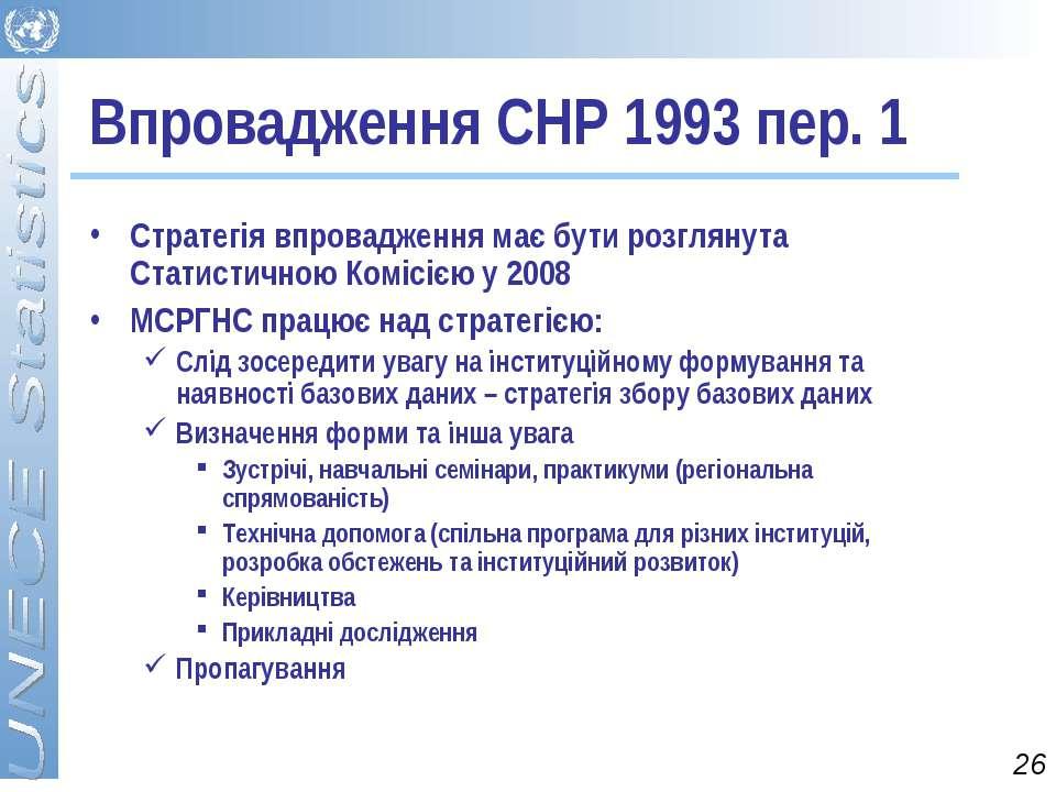 Впровадження СНР 1993 пер. 1 Стратегія впровадження має бути розглянута Стати...
