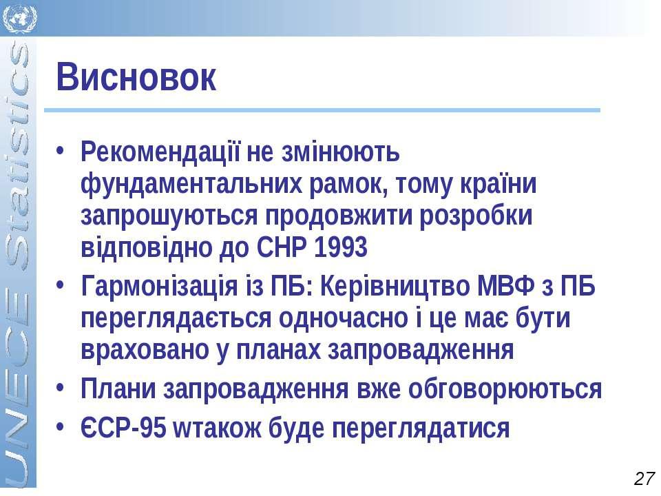 Висновок Рекомендації не змінюють фундаментальних рамок, тому країни запрошую...