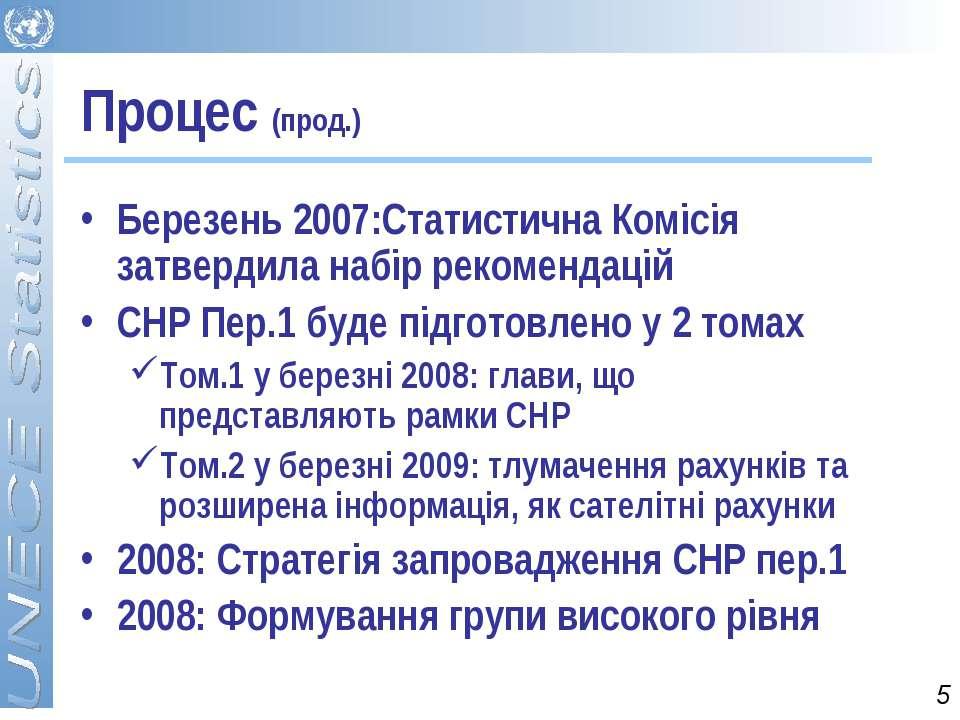 Процес (прод.) Березень 2007:Статистична Комісія затвердила набір рекомендаці...