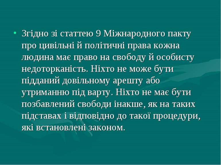 Згідно зі статтею 9 Міжнародного пакту про цивільні й політичні права кожна л...