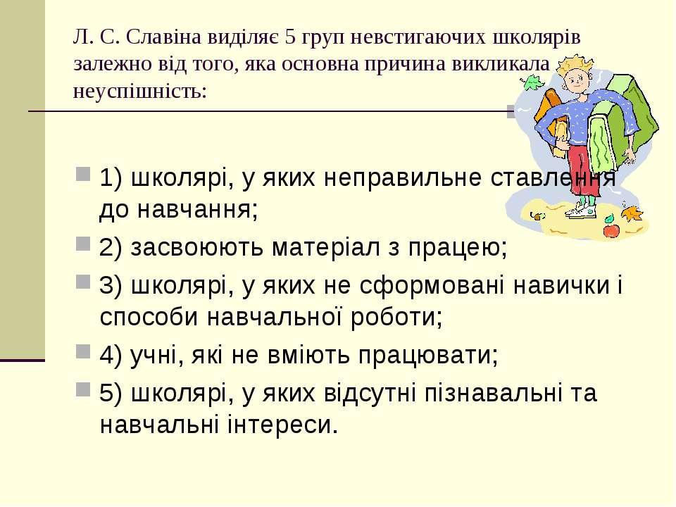 Л. С. Славіна виділяє 5 груп невстигаючих школярів залежно від того, яка осно...