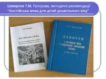 """Шкваріна Т.М. Програма, методичні рекомендації """"Англійська мова для дітей дош..."""