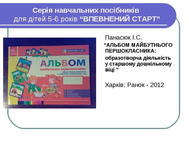 """Серія навчальних посібників для дітей 5-6 років """"ВПЕВНЕНИЙ СТАРТ"""" Панасюк І.С..."""