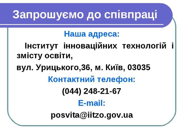 Запрошуємо до співпраці Наша адреса: Інститут інноваційних технологій і зміст...